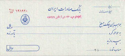 نوشتن چک بانکی