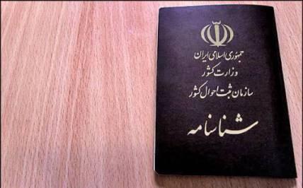 لیست نامهای خانوادگی ایرانی