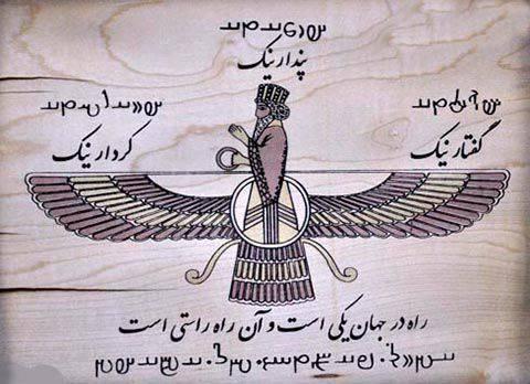 تاریخچه و مفهوم فروهر نشان ملی ایرانیان