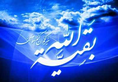 مقصود از انتظار الفرج چیست؟