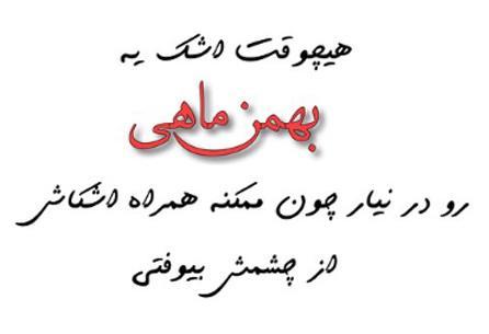 جملکس بهمن ماهی ها
