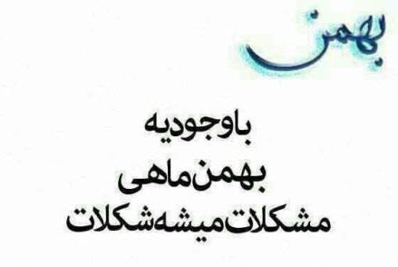 بهمن ماهی