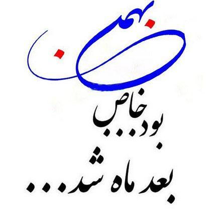 بهمنی بودن یعنی خاص