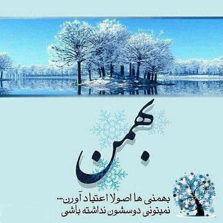 عکس نوشته های بهمن ماهی ها