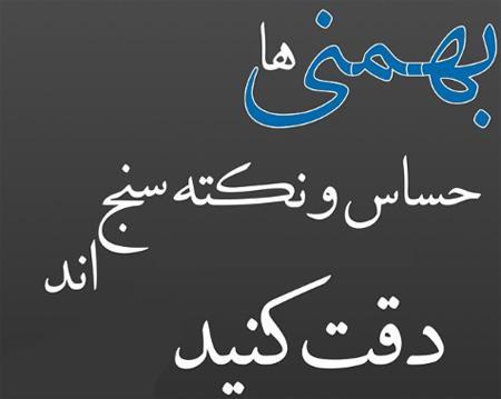 عکس برای متولدین بهمن