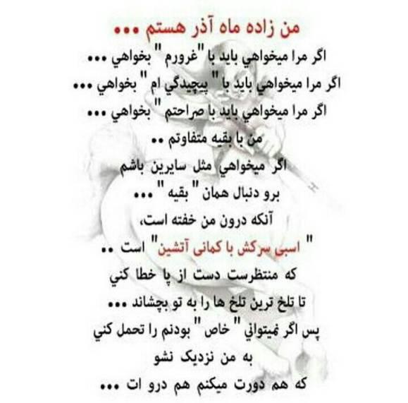 من زاده آذرم