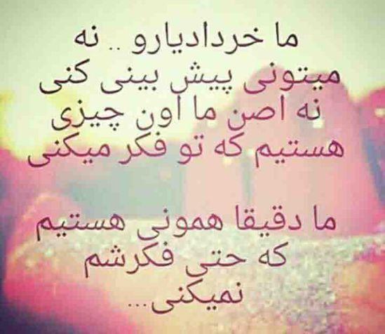 عکس نوشته خاص برای خردادی ها