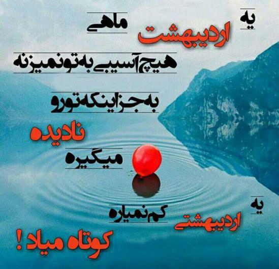 عکس نوشته اردیبهشتی ها